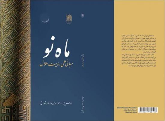 کتاب ماه نو (مباني علمي رؤيت هلال ماه)