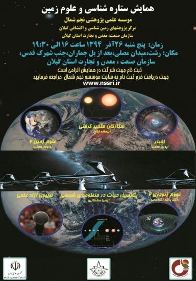 دومین همایش ستاره شناسی و علوم زمین