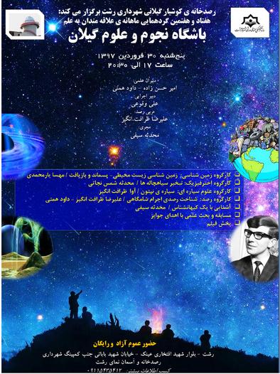 هفتاد و هفتمین باشگاه نجوم و علوم گیلان