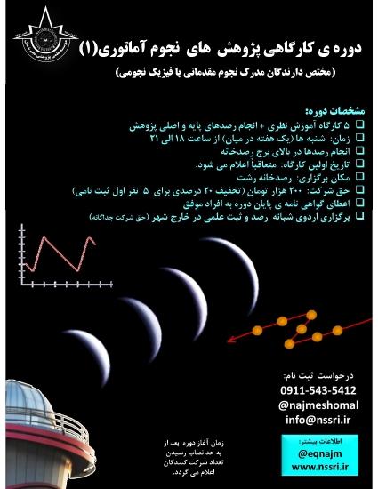 دوره ی كارگاهي پژوهش  های نجوم آماتوری 1